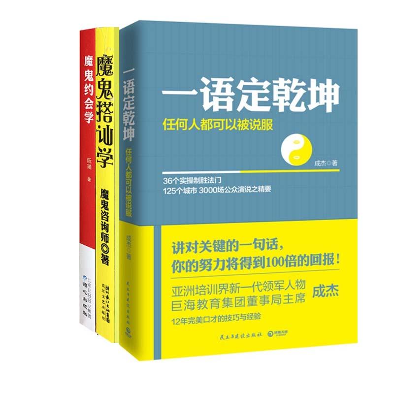魔鬼搭讪学&魔鬼约会学+一语定乾坤(共3册)