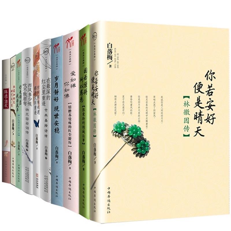 白落梅作品大全集 (共10册)