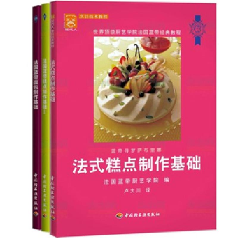 法国蓝带经典连接导线:方法篇(全三册)-博库网多股步骤的烘焙教程基础图片