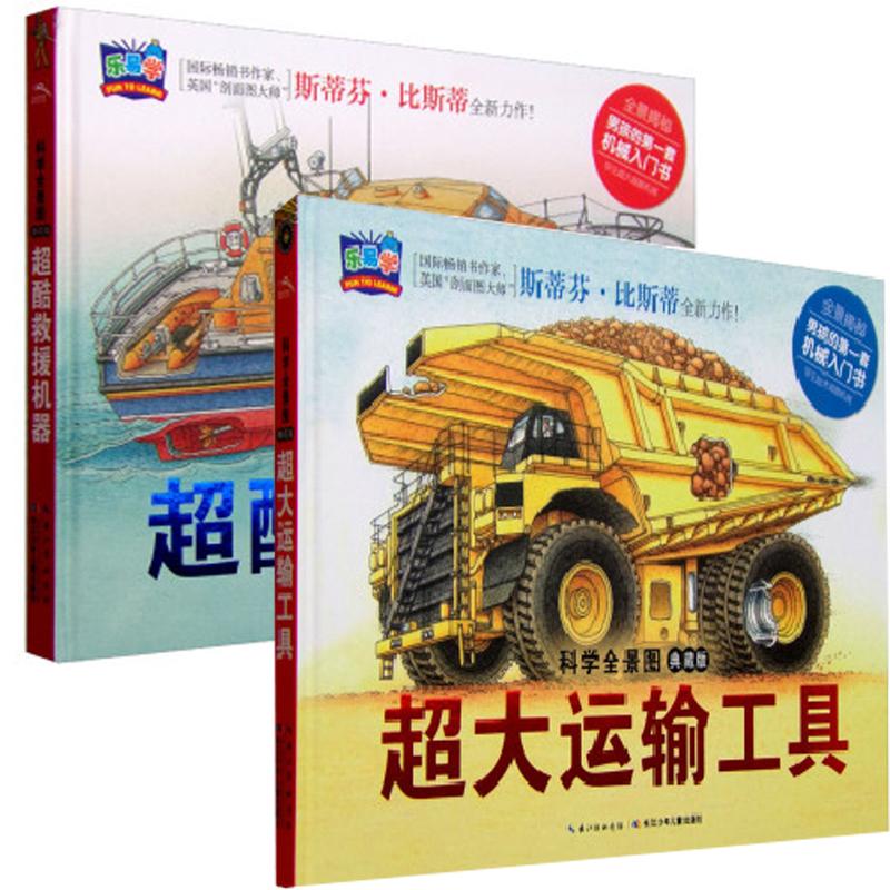 科学全景图:超大运输工具+超酷救援机器(典藏版)(精)(共2册)