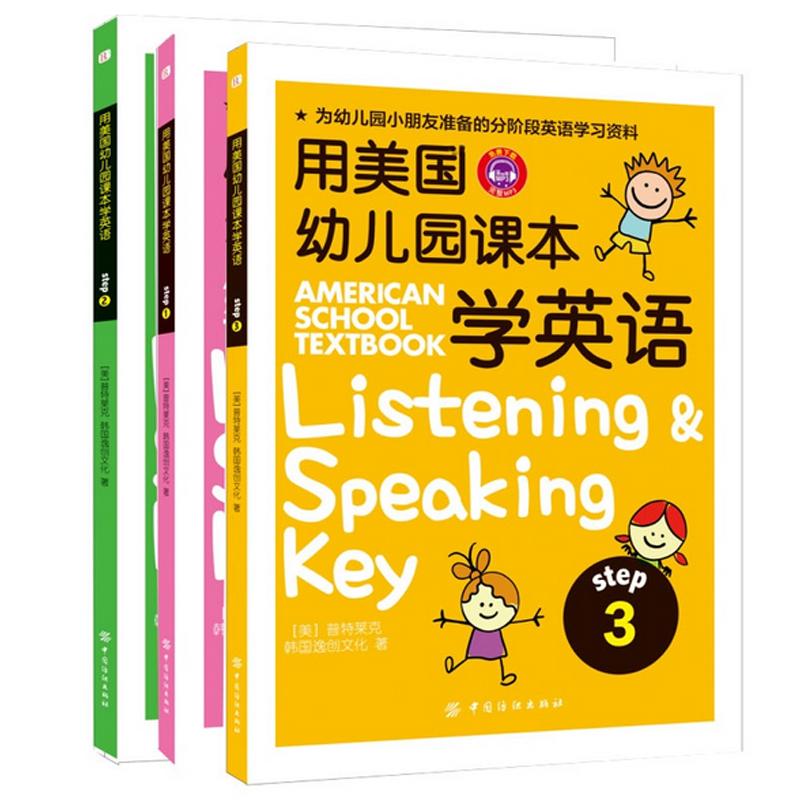 用美国幼儿园课本学英语(共3册)