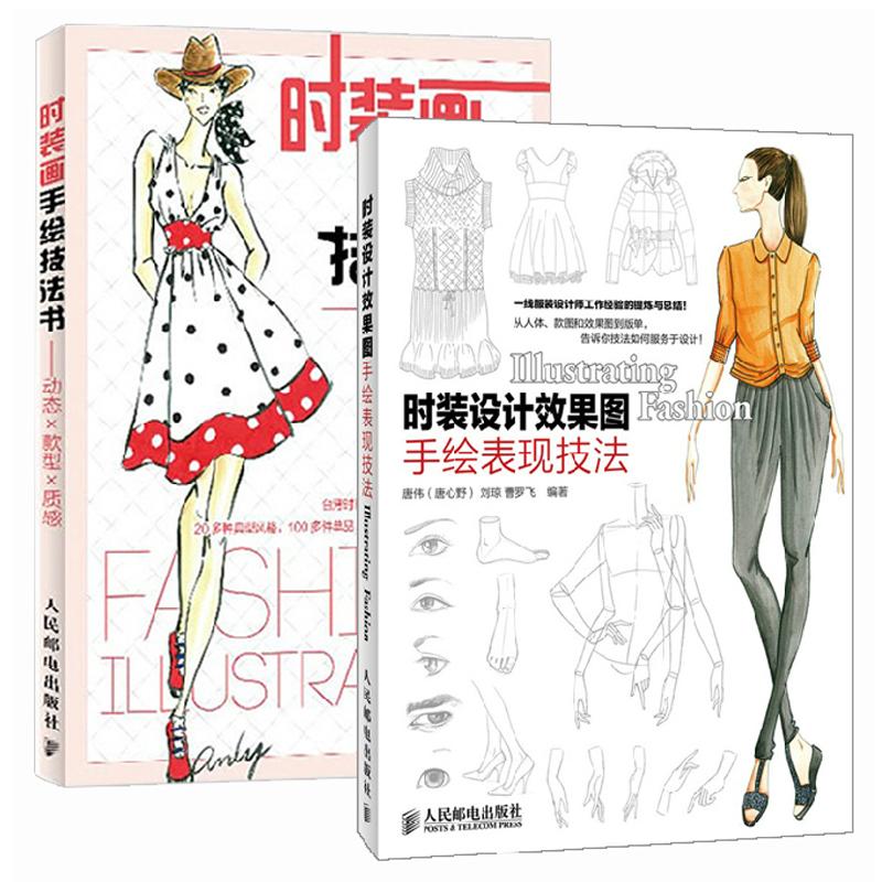 时装设计效果图手绘表现技法+时装画手绘技法书(共2册