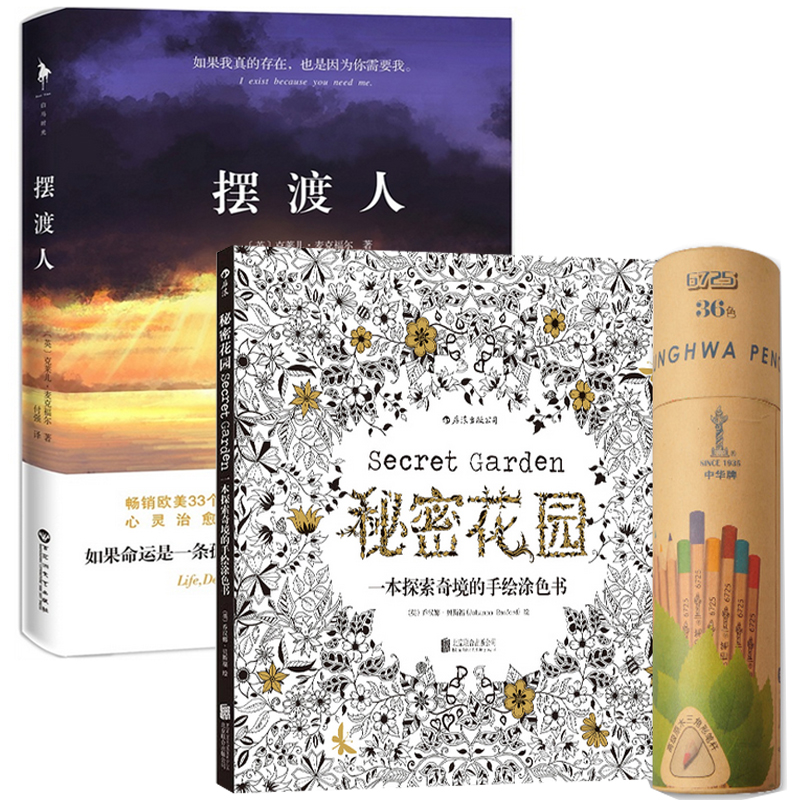 秘密花园&中华牌36色原木彩色铅笔 摆渡人(共2册)