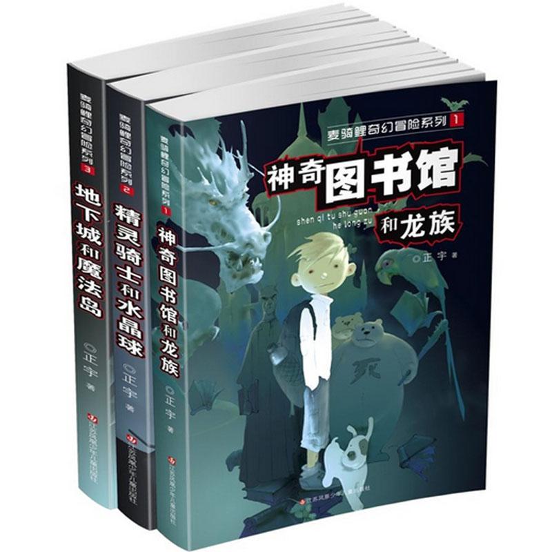 麦骑鲤奇幻冒险系列(共3册)