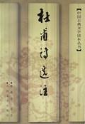 杜甫诗选注/中国古典文学读本丛书
