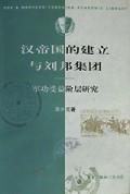 汉帝国的建立与刘邦集团(军功受益阶层研究)/三联哈佛燕京学术丛书