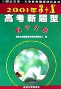 2001年3+X高考新题型(数学分册)/21世纪中学大学教育衔接研究丛书