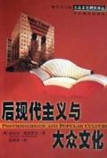 后现代主义与大众文化/大众文化研究译丛