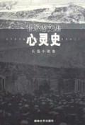 心灵史(长篇小说卷)/张承志文集