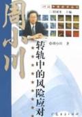 转轨中的风险应对/评说中国经济丛书