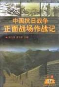 中国抗日战争正面战场作战记(上下)