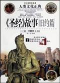 圣经故事(旧约篇附光盘)/全彩图本人类文化正典