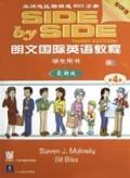 朗文国际英语教程(第4册学生用书附练习册*新版附光盘)