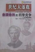 世纪大逐鹿(愈演愈烈的科学竞争)/金字塔科普丛书