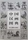 中国汉画图典(精)