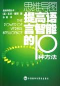 思维导图提高语言智能的10种方法/思维导图丛书