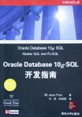 Oracle Database10g SQL开发指南