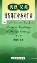 英汉汉英银行外汇业务词汇表(修订本)