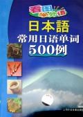 VCD常用日语单词500例(看图学外语)
