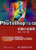 中文版Photoshop7.0\CS实例白金教程(附光盘)