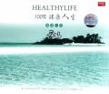 CD100%健康人生<静浸心灵>(2碟装)
