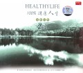 CD100%健康人生<寂静如斯>(2碟装)
