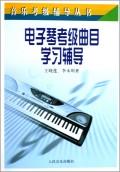 电子琴考级曲目学习辅导/音乐考级辅导丛书