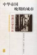 中华帝国晚期的城市/世界汉学论丛