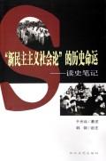 新民主主义社会论的历史命运--读史笔记