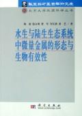 水生与陆生生态系统中微量金属的形态与生物有效性/北京大学地理科学丛书/华夏英才基金学术文库