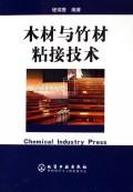 木材与竹材粘接技术