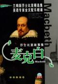麦克白(附光盘)/莎士比亚故事集