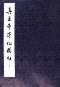 真宋本淳化阁帖(卷4)
