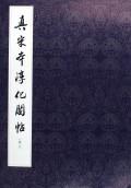 真宋本淳化阁帖(卷6)