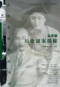 历史谜案揭秘/炎黄春秋精品书系