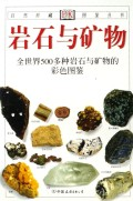 岩石与矿物(全世界500多种岩石与矿物的彩色图鉴)/自然珍藏图鉴丛书