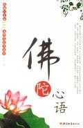 佛陀心语(感悟人生的183篇佛道智慧故事)