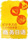 商务日语(附光盘)