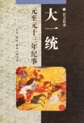 大一统(元至元十三年纪事)/中华文库