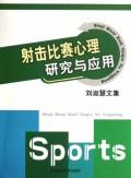 射击比赛心理研究与应用/刘淑慧文集