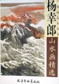 杨幸郎山水画精选/中国画范本丛书