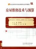 房屋维修技术与预算(21世纪高职高专物业管理专业系列教材)