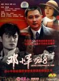 DVD邓小平1928