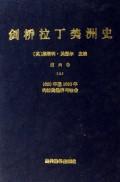 剑桥拉丁美洲史(第6卷)(上下册)(全2册)