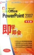 CD-R Microsoft Office PowerPoint2007即学即会<中文版>(2碟附书)