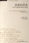 多面的历史(从希罗多德到赫尔德的历史探询)/学术前沿