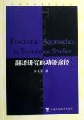 翻译研究的功能途径/外教社翻译研究丛书