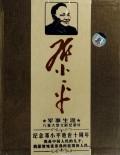DVD邓小平军事生涯(4碟装)