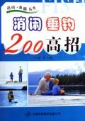 消闲垂钓200高招/消闲鱼趣丛书