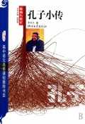 孔子小传(新闻与传记)/新课程高中语文选修课程推荐书目